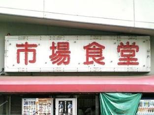 市場食堂メンチカツ定食001