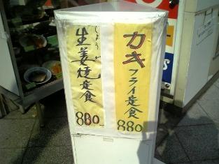 セントラルグリル 生姜焼定食004