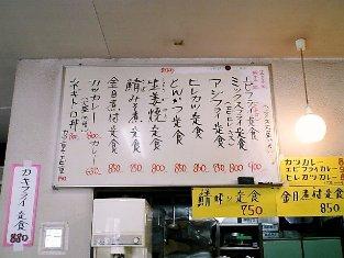 セントラルグリル 生姜焼定食005