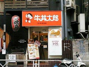 牛丼太郎代々木店牛丼並001