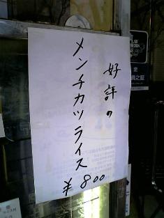 ポニーメンチカツライス002