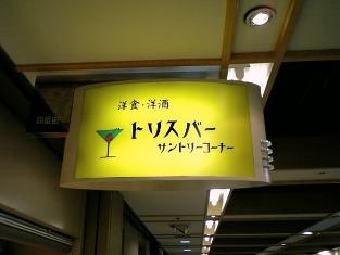 THEダイヤモンド 洋食・洋酒 トリス バー サントリーコーナー ハンバーグ002
