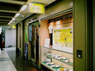 THEダイヤモンド 洋食・洋酒 トリス バー サントリーコーナー ハンバーグ006