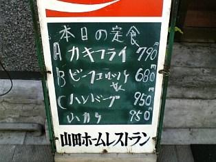 山田ホームレストラン本日の定食Aカキフライ002
