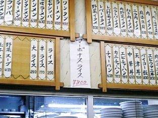 鶴廣マーボーナスライス001