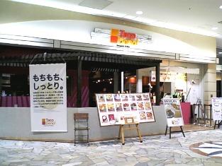 横浜ワールドポーターズ1FのTaco Derio! (タコ・デリオ)でタコライス003
