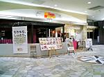 横浜ワールドポーターズ1FのTaco Derio! (タコ・デリオ)でタコライス011