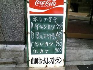 山田ホームレストラン本日の定食C山カケ002