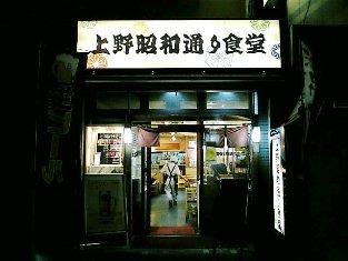 上野昭和通り食堂カレイから揚げおろし003