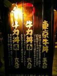 上野昭和通り食堂カレイから揚げおろ 東京牛丼029