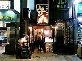 上野にある東京牛丼にて牛力丼白002