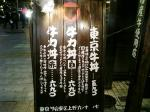 上野にある東京牛丼にて牛力丼白011