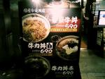 上野にある東京牛丼にて牛力丼白012