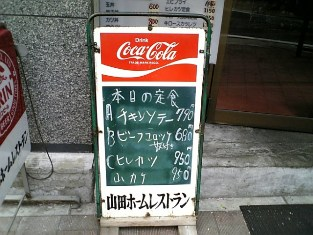 山田ホームレストランカツカレー002