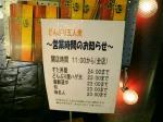 伝説のすた丼屋ミニすた丼012