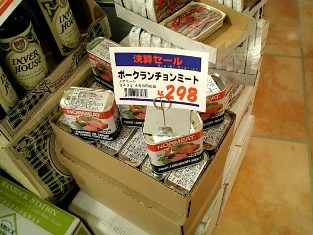 ポークランチョンミート&目玉焼き001