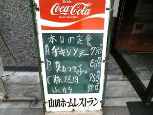 山田ホームレストラン本日の定食C豚焼肉001