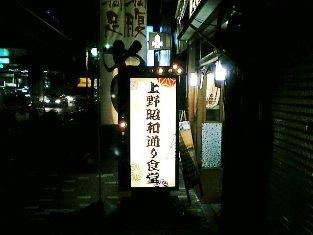 上野昭和通り食堂カレイから揚げおろし012