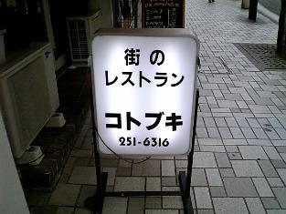 コトブキ ベーコンエッグ+魚フライ002