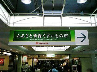 横浜島屋青森うまいもの市デリカむつのコロッケ001
