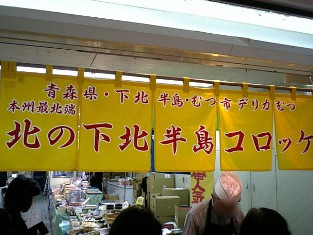 横浜島屋青森うまいもの市デリカむつのコロッケ003