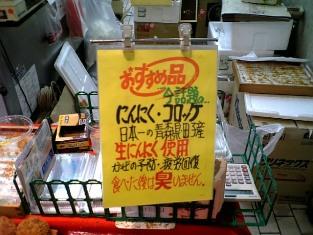 横浜島屋青森うまいもの市デリカむつのコロッケ004