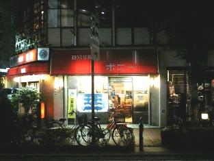 ポニーチキンカツライス002