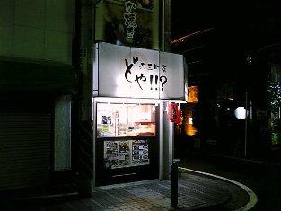 どや 天王町店いか焼き001