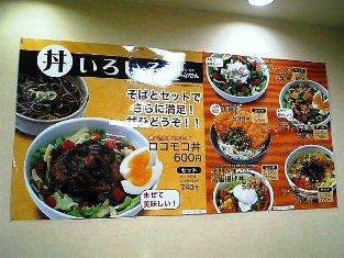 JR高田馬場駅 ちゃぶせん 馬場丼002