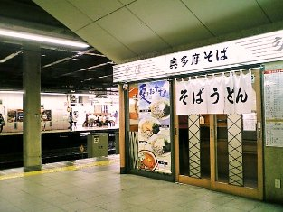 JR立川駅奥多摩そばおでん002