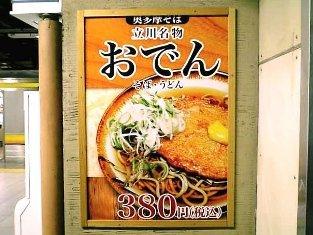 JR立川駅奥多摩そばおでん0011