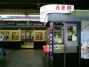 JR千葉駅ホーム万葉軒にてやきはま弁当004