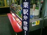 JR千葉駅ホーム万葉軒にてやきはま弁当008
