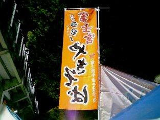 三ツ沢球技場で富士宮やきそば003