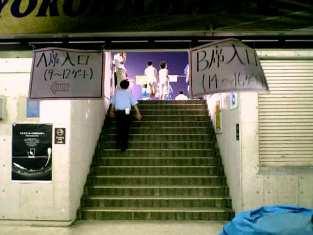 三ツ沢球技場で富士宮やきそば006