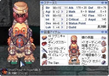 shiorytypeR080422.jpg