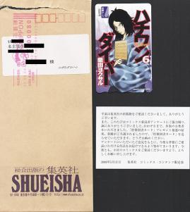 ハチワンダイバー(6)図書カード