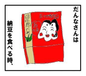おかめ納豆好き