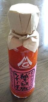 柚子胡椒ソース