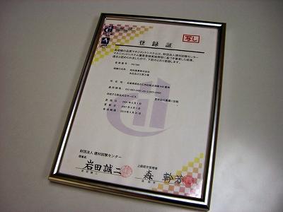 ISO認定書