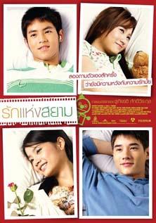 Love_of_siam_poster.jpg