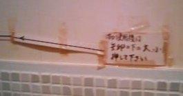 掃除屋さんの見たトイレ1