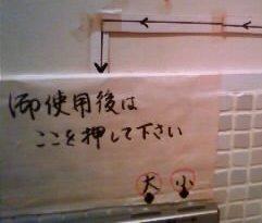 掃除屋さんの見たトイレ3