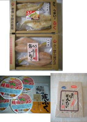 2008九州土産1