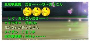2008-03-25 01-51-04