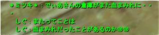 2008-03-28 02-54-59
