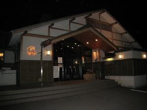 ラドン温泉・由良里の湯