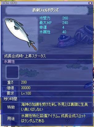 もはやただの鯖である