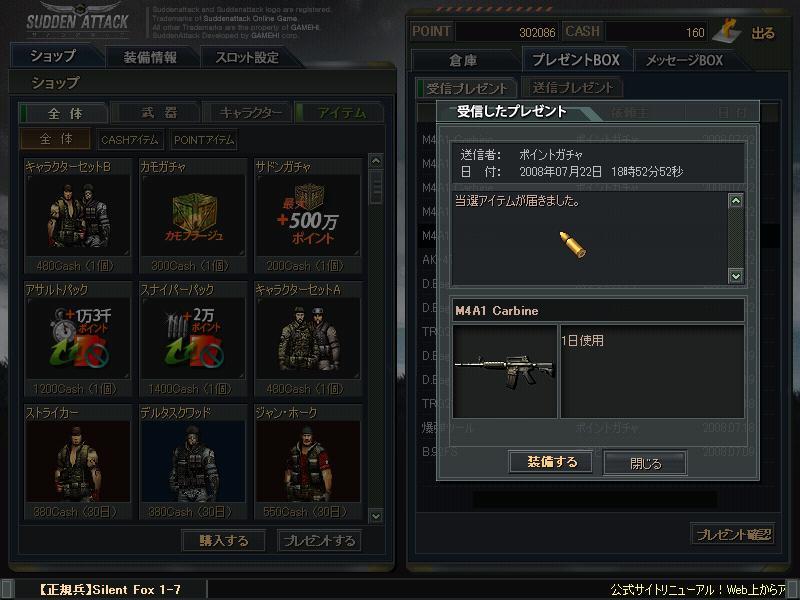 ScreenShot_3_20080722234829.jpg