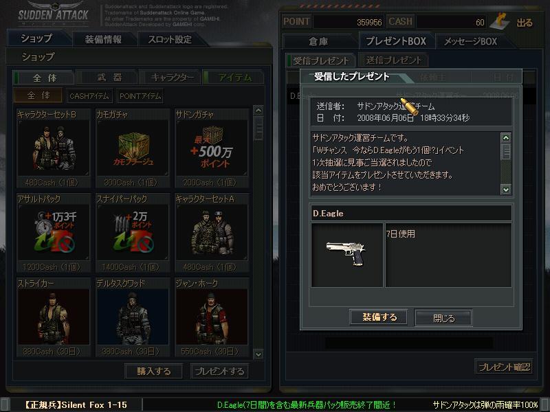 ScreenShot_5_20080607020231.jpg